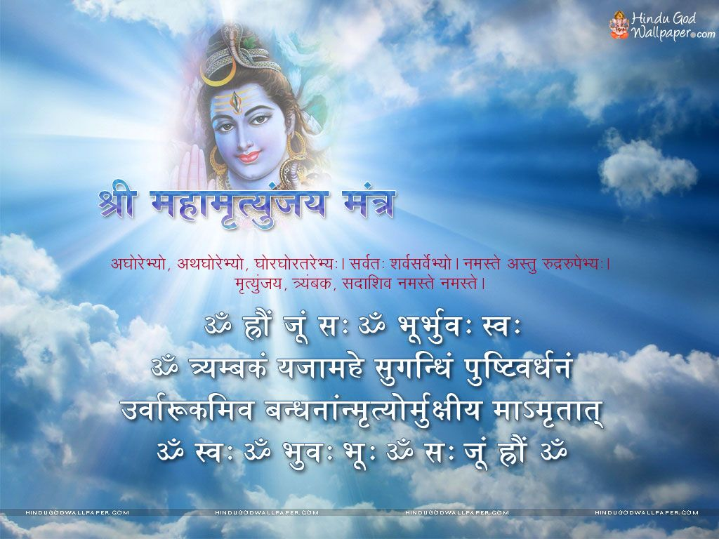 mahamrityunjaya mantra wallpaper download lord shiva wallpapers