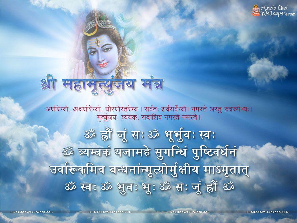 Mahamrityunjaya Mantra Wallpaper Download