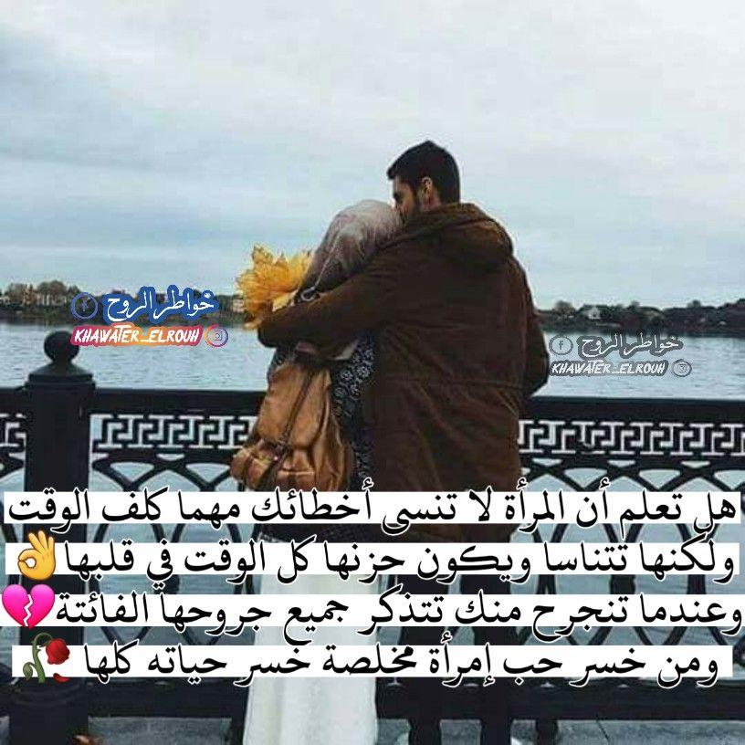 هل تعلم أن المرأة لا تنسى أخطائك مهما كلف الوقت ولكنها تتناسا ويكون حزنها كل الوقت في قلبها Arabic Love Quotes Words Quotes Arabic Calligraphy Art