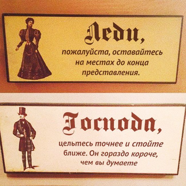 Прикольные таблички для туалета картинки