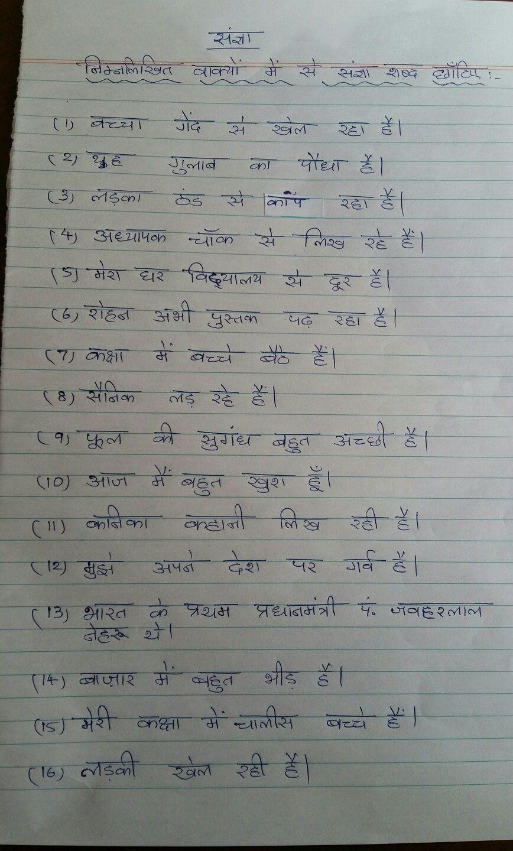 Hindi grammar -SANGYA - worksheets   Hindi worksheets [ 1440 x 868 Pixel ]