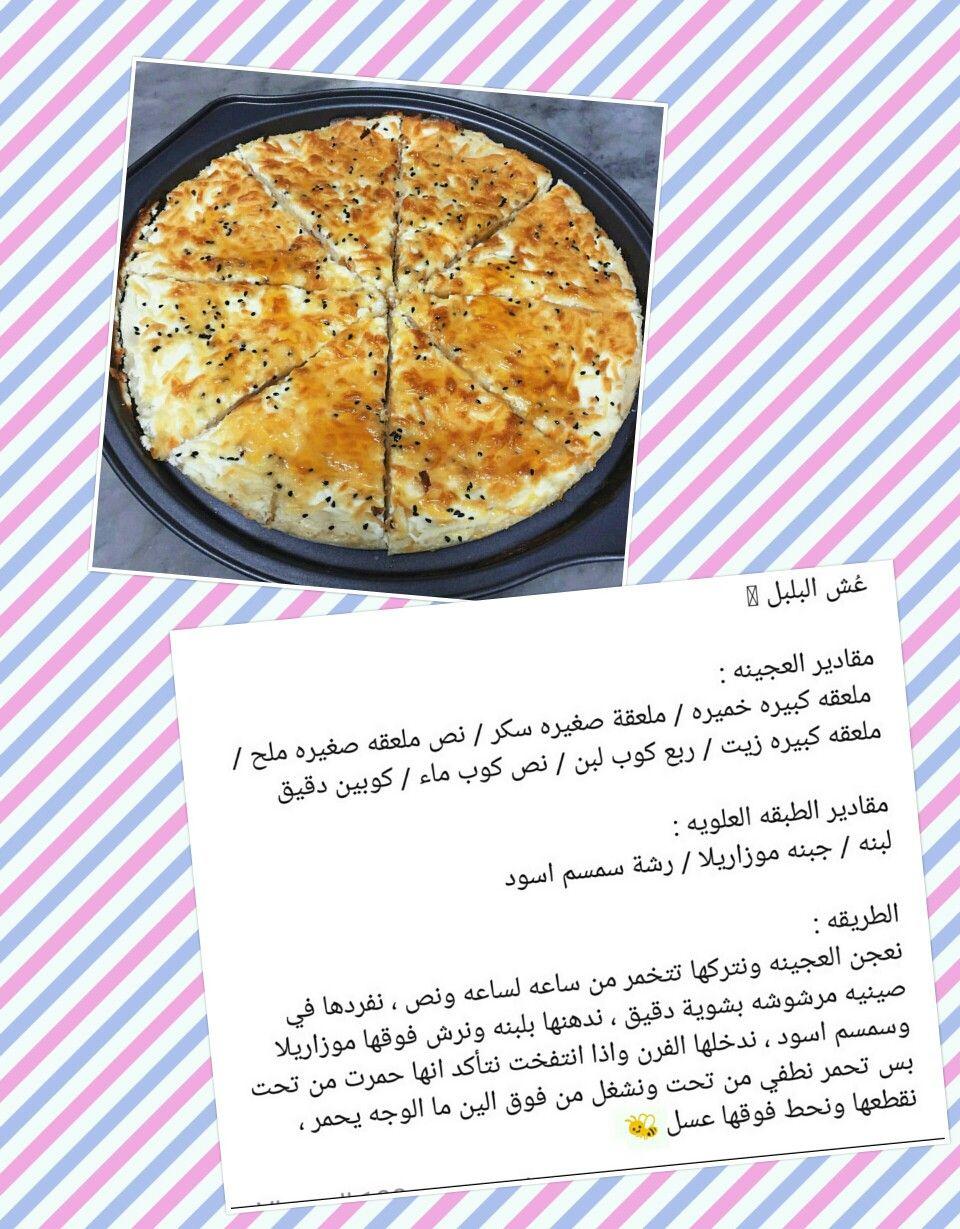 عش البلبل Cooking Food Arabic Food