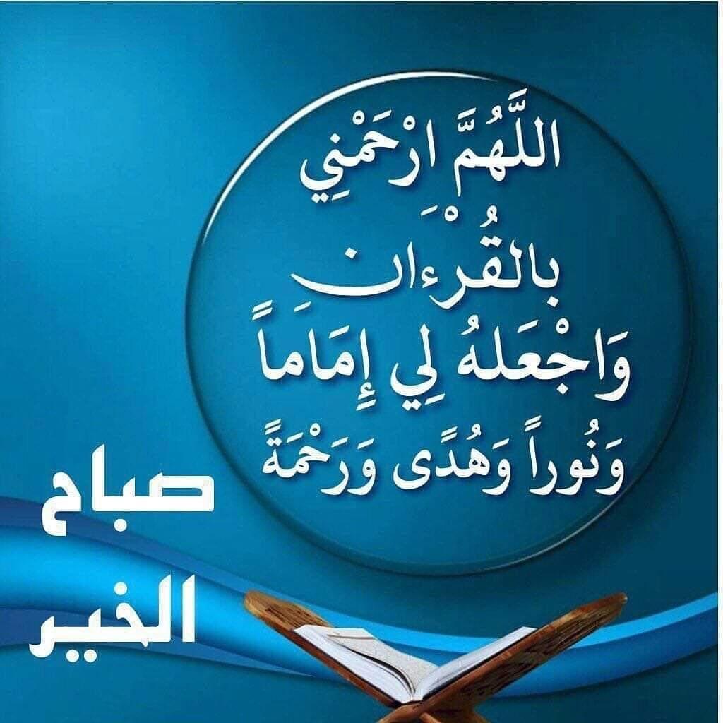 صباح الخير Prayer For The Day Good Morning Messages Morning Images