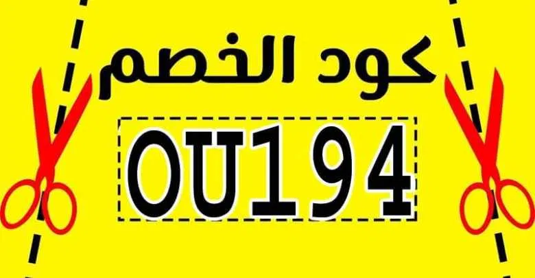 كود خصم نون نجلاء عبدالعزيز 15 علي كافة المنتجات كوبون Noon مجلة اسعار اليوم Novelty Sign