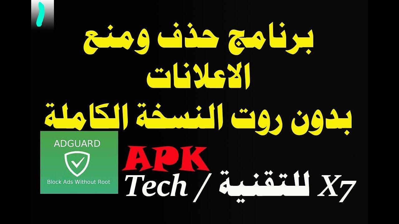 برنامج حذف ومنع الاعلانات بدون روت النسخة الكاملة Adguard Full Apk Calm Ads Calm Artwork