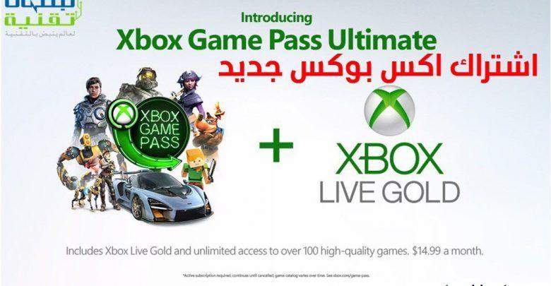 اشتراك Xbox Game Pass Ultimate يجمع بين Xbox Game Pass و Xbox Live Gold