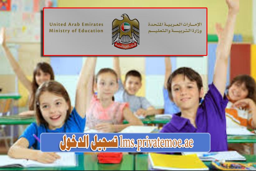Lms Privatemoe Ae تسجيل الدخول بوابة التعلم الذكي Ministry Of Education Education The Unit
