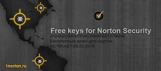 norton internet security ключ активации 2017, ключи для