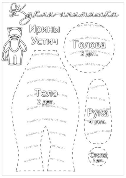 A treat for doll pattern pieces page 2
