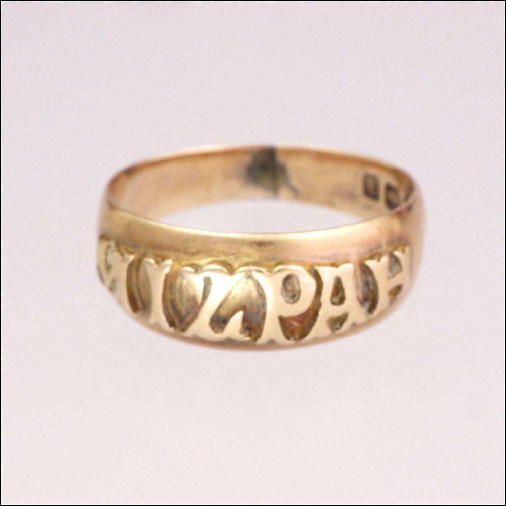 English Victorian 1900 9k Rose Gold Mizpah Ring Mizpah