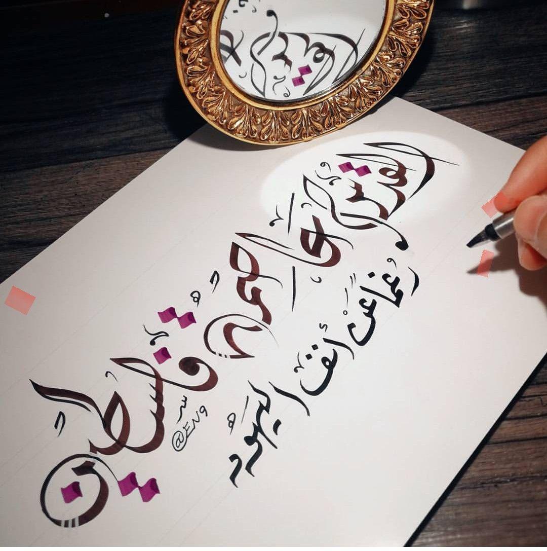 منى الشامسي Arabic calligraphy, Calligraphy, Art