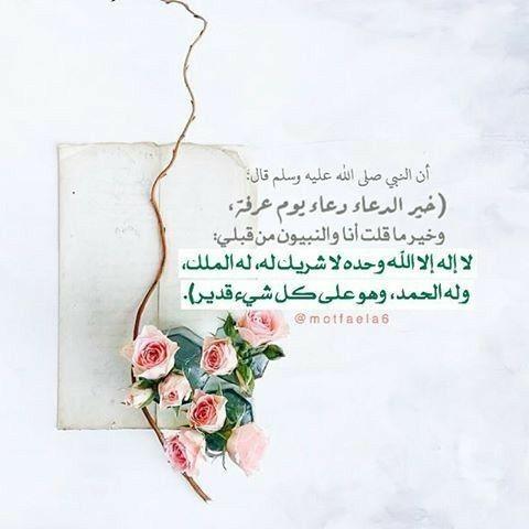دعاء يوم عرفه Islamic Quotes Wallpaper Islamic Pictures Wallpaper Quotes