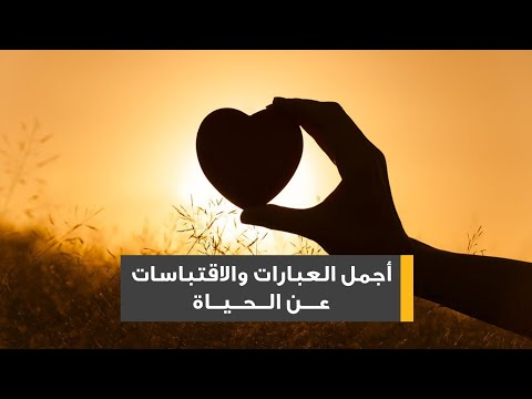 فديو أجمل العبارات والاقتباسات عن الحياة Human Silhouette Silhouette Human
