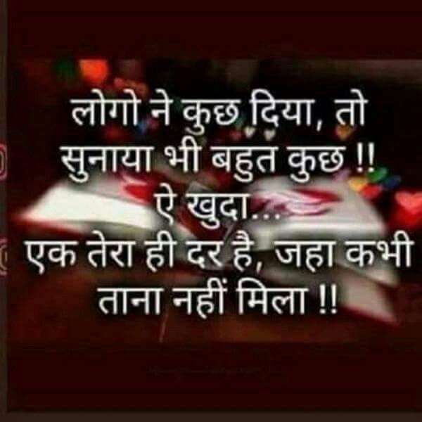 Pin by MUMBAI HOMES on shayri   Punjabi quotes, Hindi