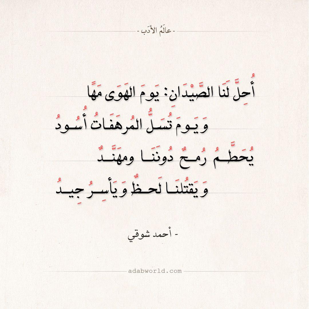 شعر أحمد شوقي أحل لنا الصيدان يوم الهوى مها عالم الأدب Quotes Math Arabic Calligraphy