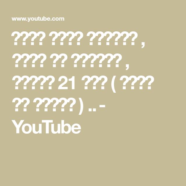 اقوى سورة للزواج سورة طه للزواج مكررة 21 مرة تشغل في البيت Youtube Youtube Air Fryer Pork Chops Aloo Methi