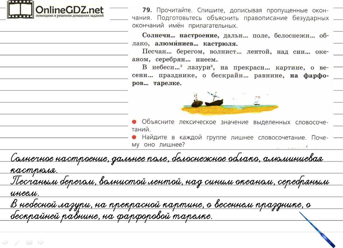 Решебник по русскому языку 4 класс 1 часть канакина горетский