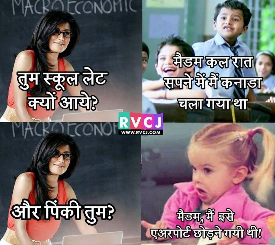 Funny jokes in hindi jokes pics funny memes funny mems hilarious memes