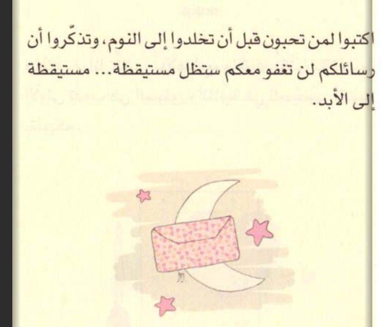 تغريد في السعادة والامل عبد الله المغلوث Words We Heart It Quotes