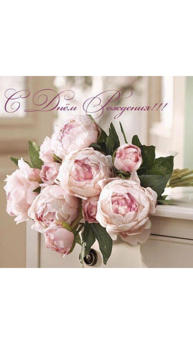 Красивые открытки с пионами с днем рождения для женщин