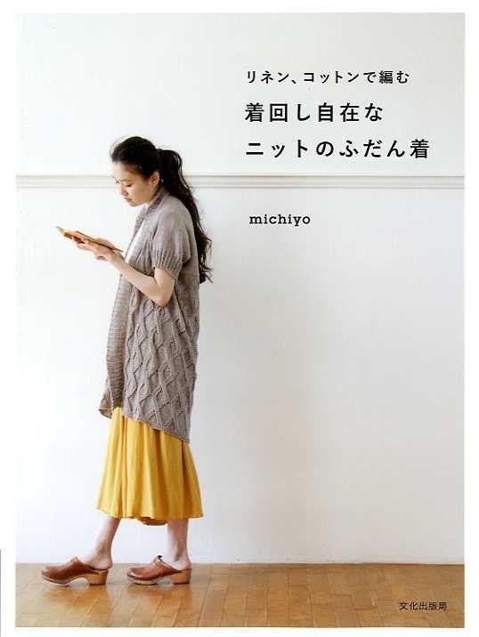 Japanese Knitting Pattern - Linen & Cotton Knit Clothes - michiyo ...