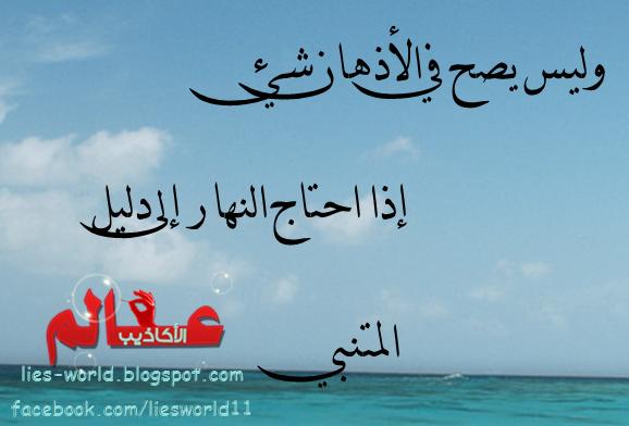 وليس يصح في الأذهان شيء إذا احتاج النهار إلى دليل المتنبي Lie Arabic Calligraphy Calligraphy