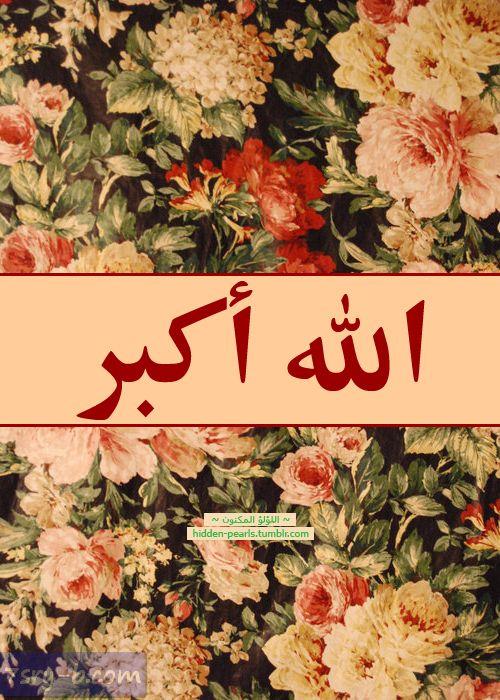 صور الله أكبر صور وخلفيات مكتوب عليها الله أكبر خلفيات الله أكبر Islamic Art Islam Art