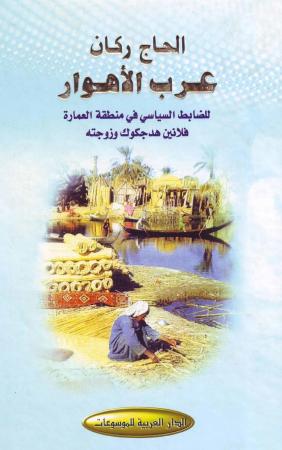 الجغرافيا دراسات و أبحاث جغرافية الحاج ركان عرب الأهوار فلانين هدجكوك Geography Internet Archive Terms Of Service
