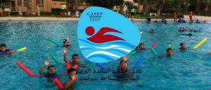 فتح باب التسجيل بمدرسة جمعية أساتذة التربية البدنية للسباحة بتيزنيت