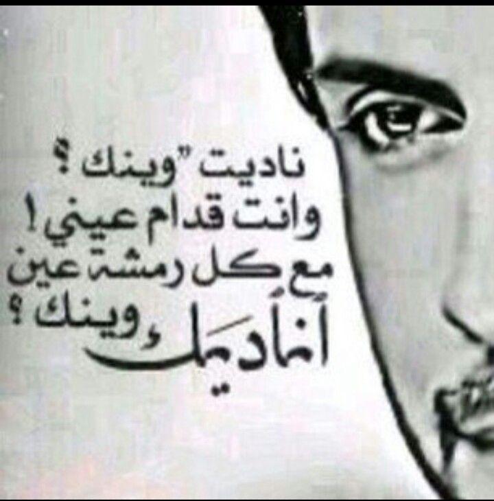 وينك ماجد المهندس Love Words Music Quotes Arabic Quotes