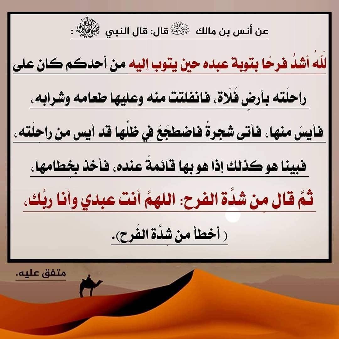 Pin By عبق الورد On أحاديث نبوية ١ Islam For Kids Ahadith History Of Islam