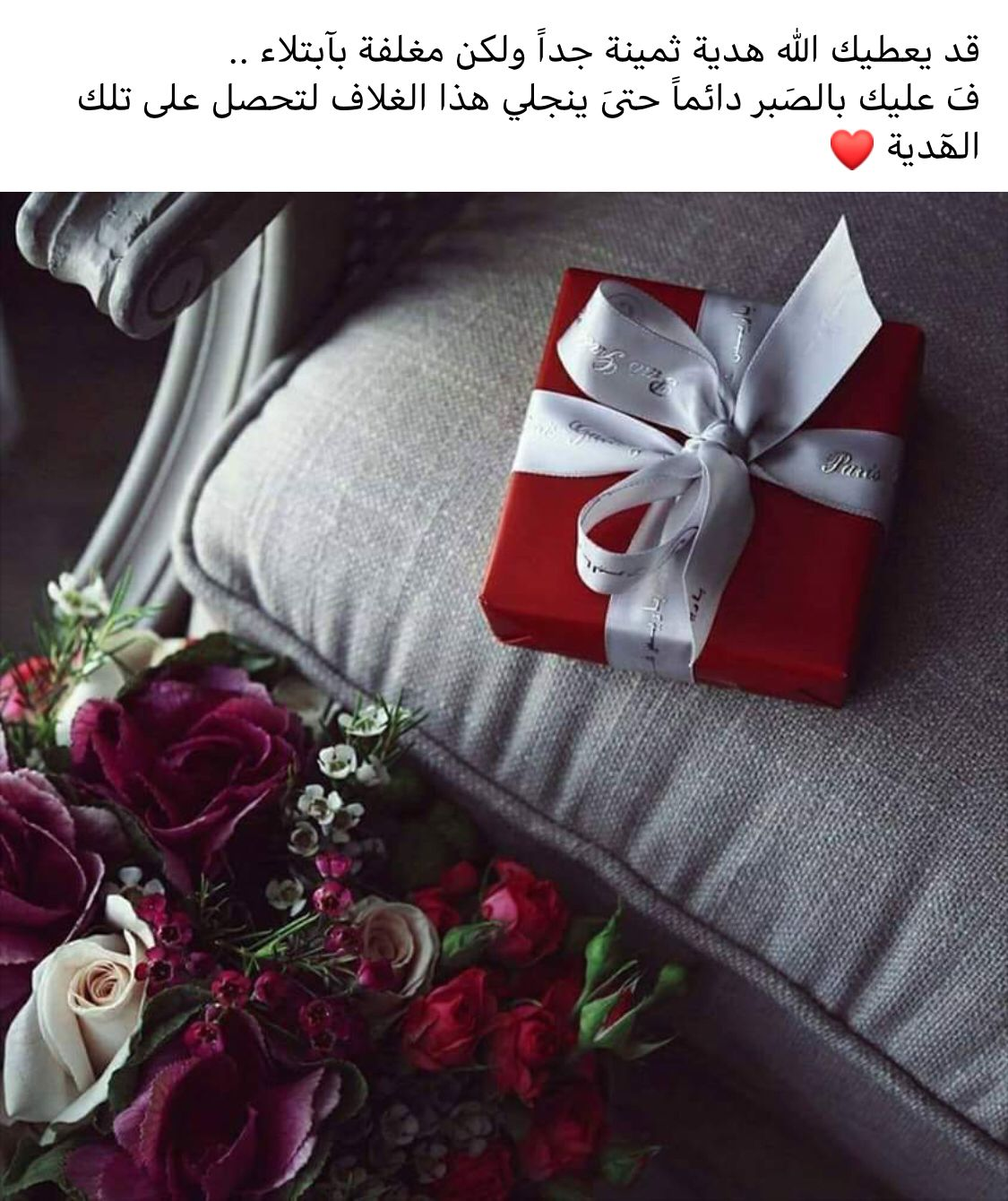 Pin By Hanan Aladwani On مواعظ خواطر إسلامية Islamic Phrases Old Fashioned Christmas Wise Quotes