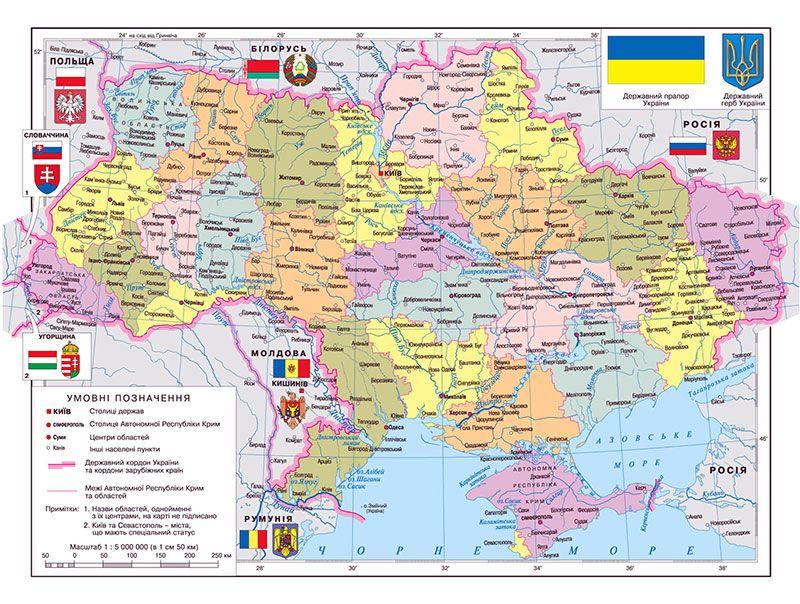 Administrativnaya Karta Ukrainy S Gorodami Dorogami I Aeroportami