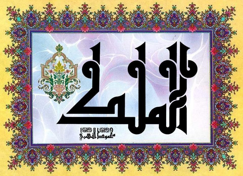 من اعمال الفنان الفلسطينى دكتور محمود النهرى الخط الكوفى Islamic Art Islamic Calligraphy Art