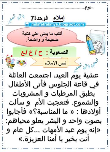 ملفات رقمية املاء سنة2 جميع الوحدات In 2021 Arabic Lessons Lesson Math