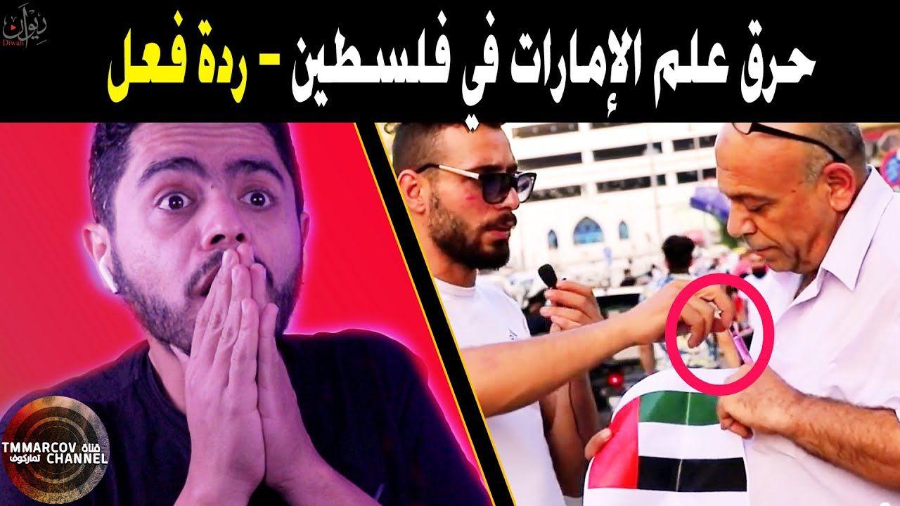 حرق علم الإمارات في فلسطين ردة فعل Baseball Cards Fictional Characters Cards
