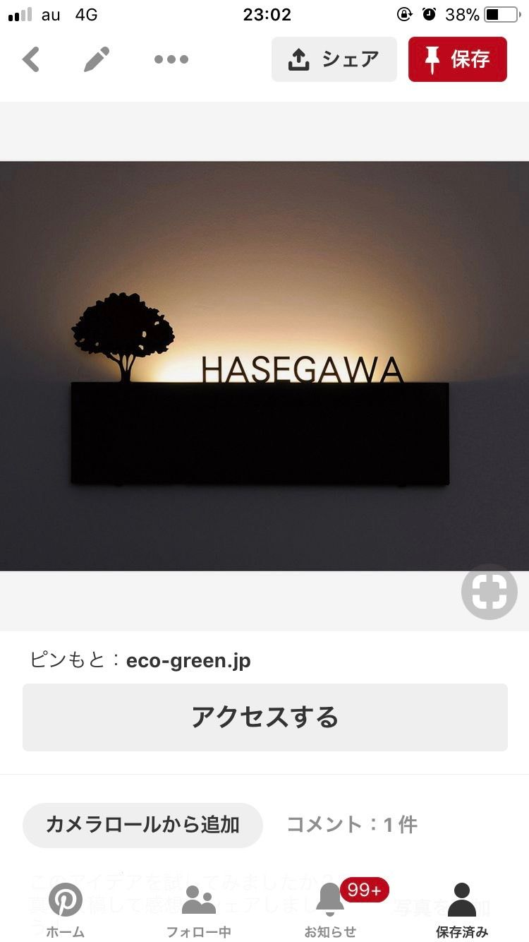家 外観 おしゃれまとめの人気アイデア Pinterest Haruna 表札