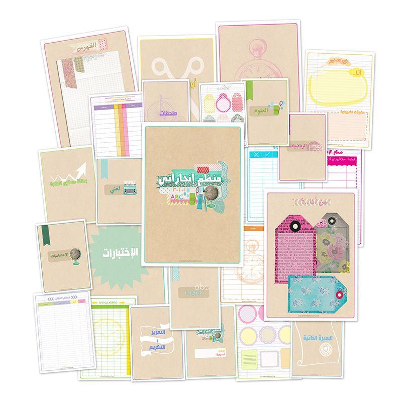 منظم ملف انجازاتي منظم إنجازتي للطالبة N E Z A R I A R T Christmas Preschool Theme Planner Paper Preschool Christmas