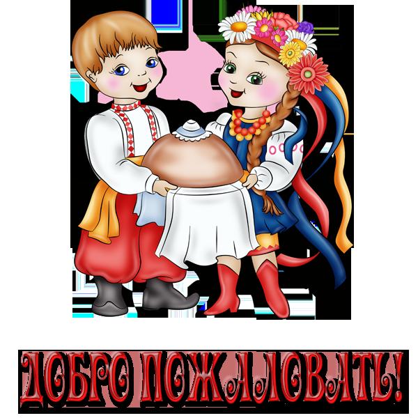 Картинка украинца для детей