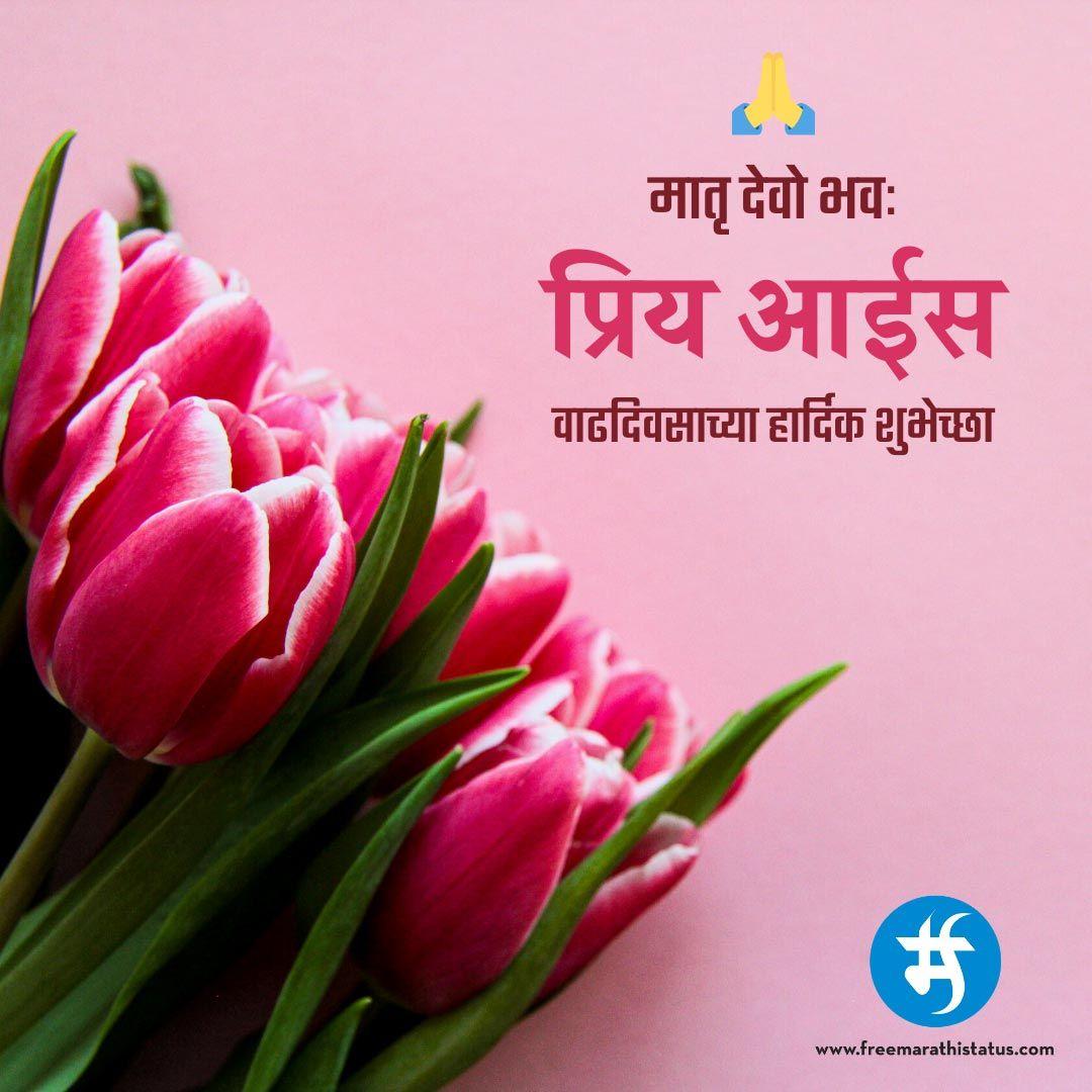 Pin on Mom Birthday Wish in Marathi