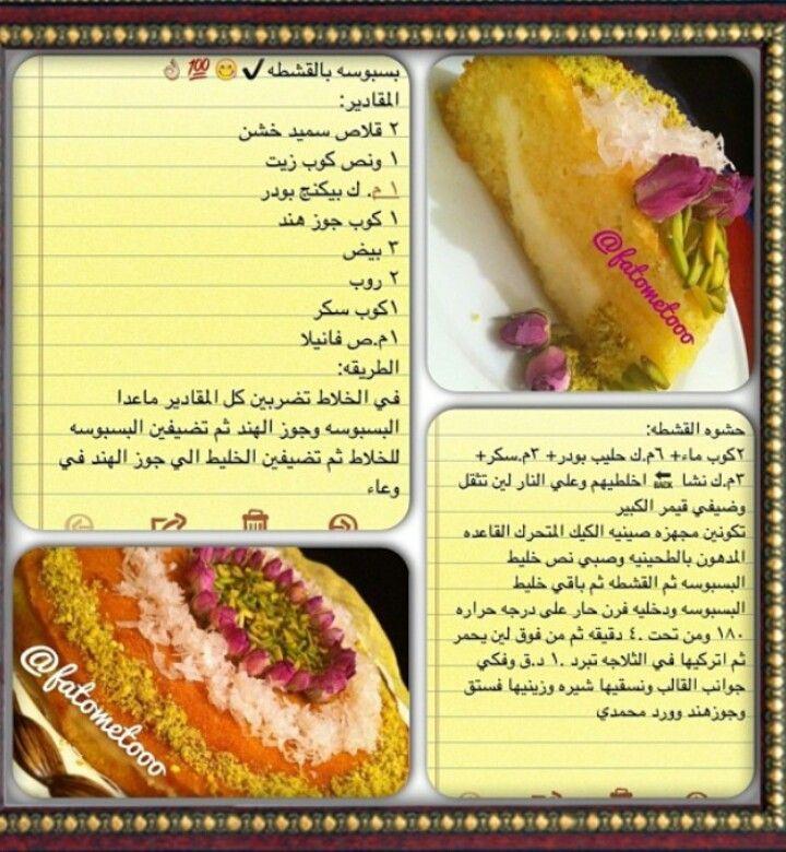 متقول بسبوسه بالقشطة Cooking Recipes Arabic Food Rum Cake