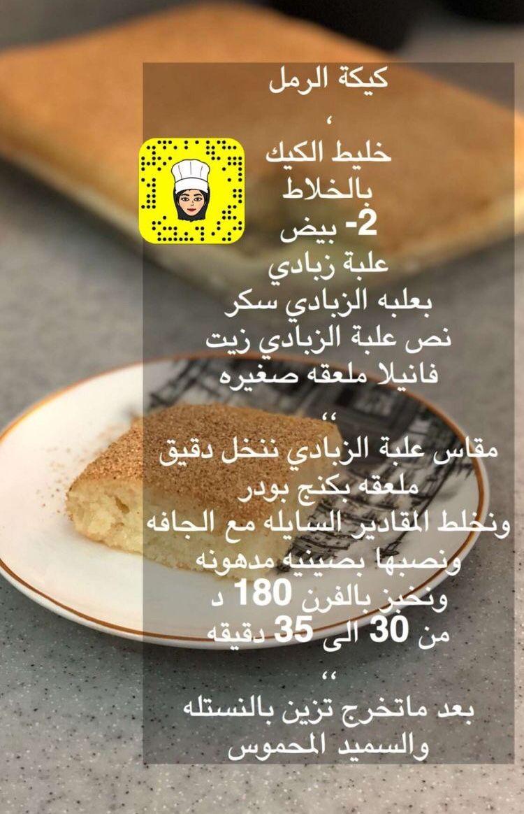 كيكة السميد Yummy Food Dessert Save Food Sweets Recipes