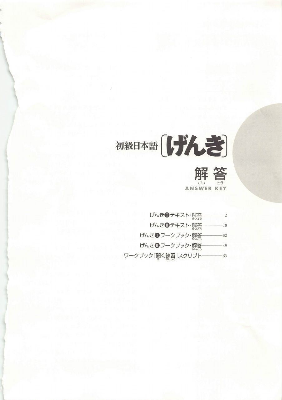 genki answer key second edition textbook