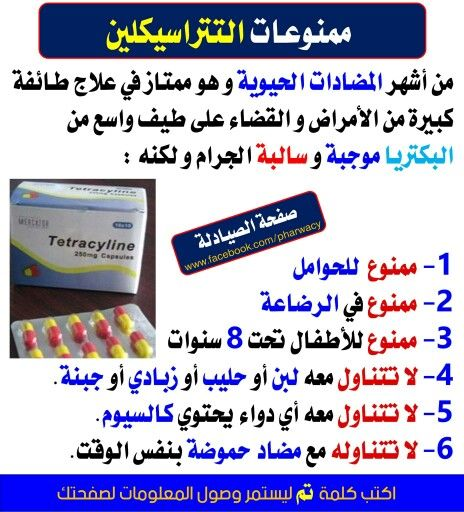 Pin By Noble On متعة العلم 3 Health Facts Pharmacy Medicine Health Info