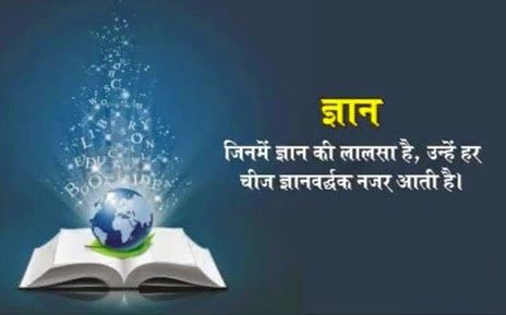 Best Motivational And Inspiration In Hindi Quotes For Students 5