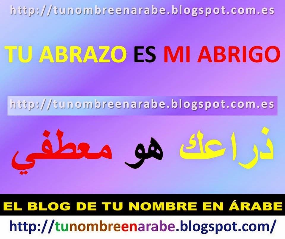 Frases De Amor En Arabe Para Tatuajes Tu Nombre En Arabe