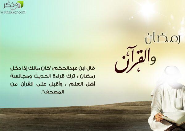 ان مالك إذا دخل رمضان ترك قراءة الحديث ومجالسة أهل العلم وأقبل على القرآن من المصحف Home Decor Decals Index Home Decor