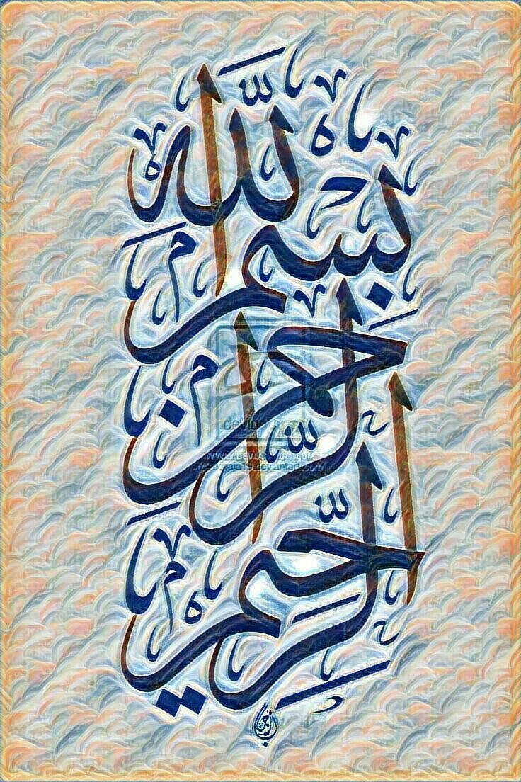 Pin By Abdulaziz Soliman On Islamic Photos Islamic Art Calligraphy Islamic Calligraphy Painting Islamic Calligraphy