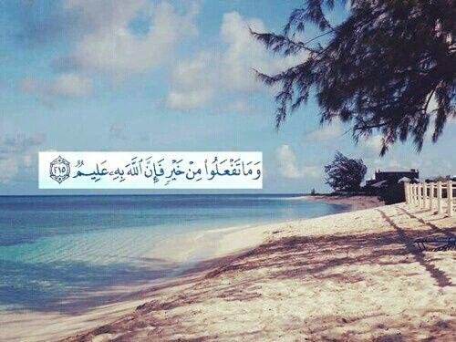 صور ايات قران عن عمل الخير Sowarr Com موقع صور أنت في صورة Islam Quran Islam Quran