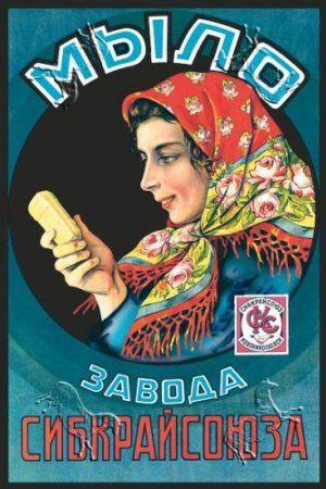 Soviet advertising poster for soap